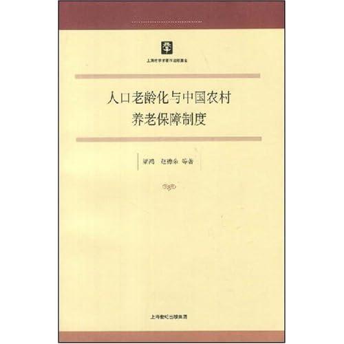 中国人口老龄化_中国农村人口老龄化