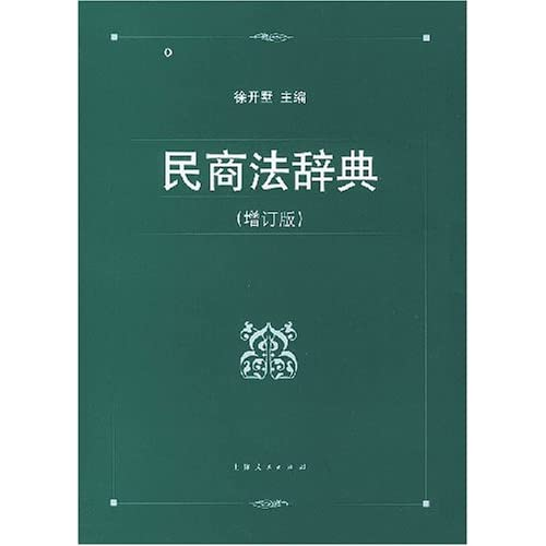 民商法辞典(增订版)(精)
