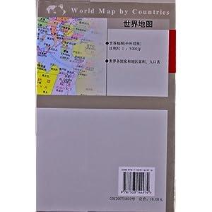《世界地图(大比例尺1:5000万)(2012)》