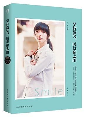 坚持微笑,暖得像太阳.pdf