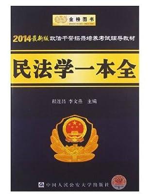 金榜 2014最新版政法干警招录培养考试辅导教材 民法学一本通.pdf