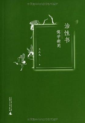 治性书:儒学新用.pdf