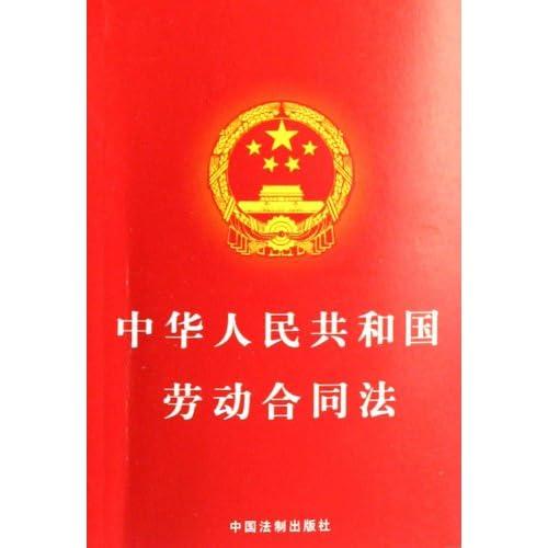 中华人民共和国劳动合同法
