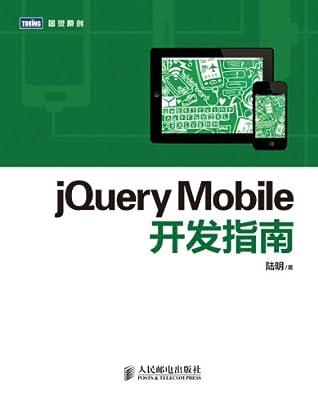 jQuery Mobile开发指南.pdf