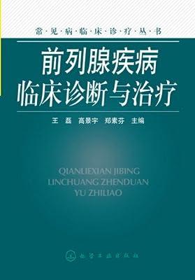 常见病临床诊疗丛书--前列腺疾病临床诊断与治疗.pdf