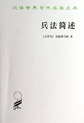 兵法简述/汉译世界学术名著丛书.pdf