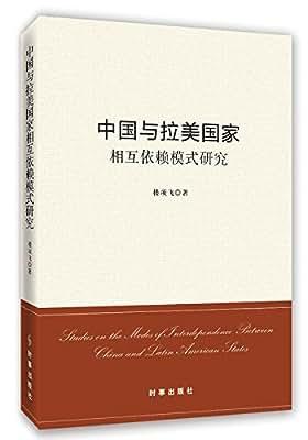 中国与拉美国家相互依赖模式研究.pdf