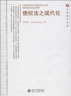 债权法之现代化.pdf