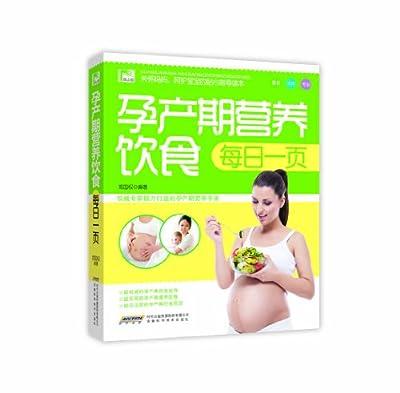 孕产期营养饮食每日一页.pdf