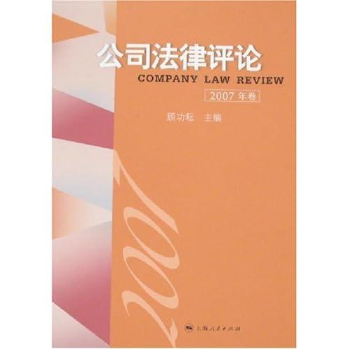 公司法律评论(2007年卷)