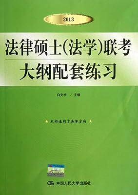 2013年法律硕士联考大纲配套练习.pdf