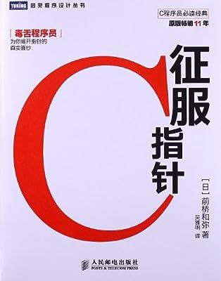 图灵程序设计丛书:征服C指针.pdf