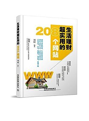 生活理财超实用的208个网站.pdf