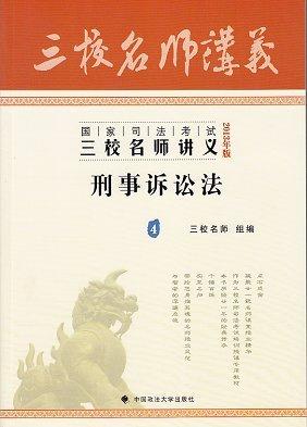刑事诉讼法-国家司法考试三校名师讲义-4-2013年版.pdf