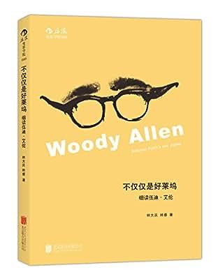 不仅仅是好莱坞:细读伍迪·艾伦.pdf
