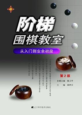 阶梯围棋教室:从入门到业余初段.pdf
