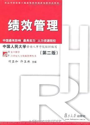 复旦博学•绩效管理.pdf