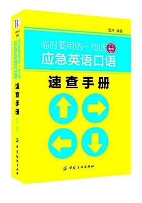 应急英语口语速查手册.pdf