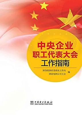 中央企业职工代表大会工作指南.pdf