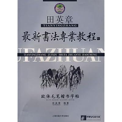 书法专业教程:欧体毛笔楷书字帖》包括基本笔法的掌握与应用