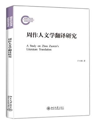 周作人文学翻译研究.pdf