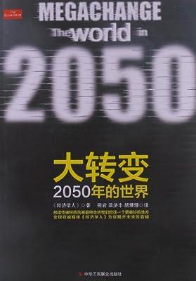 大转变:2050年的世界.pdf