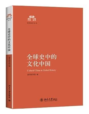 全球史中的文化中国.pdf