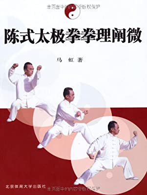 陈式太极拳拳理阐微.pdf
