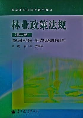 农林类职业院校通用教材:林业政策法规.pdf