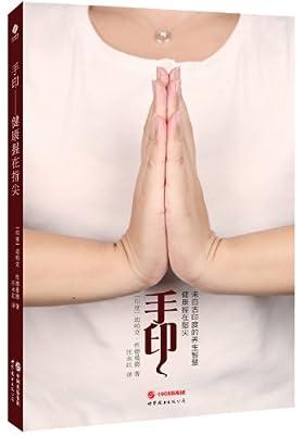 手印:健康握在指尖.pdf