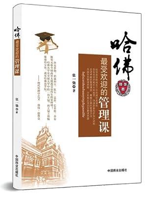 哈佛最受欢迎的管理课.pdf