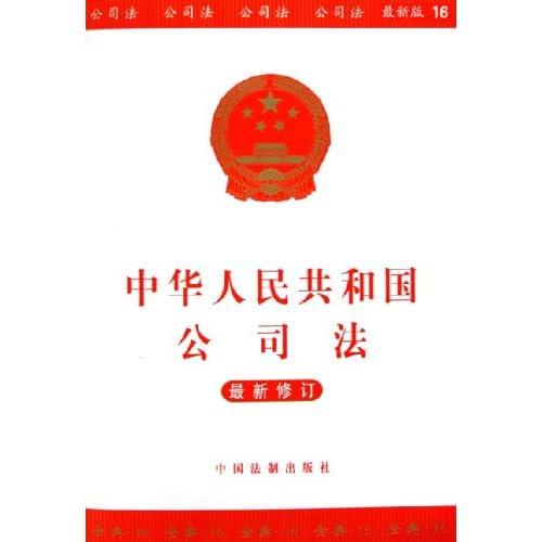 中华人民共和国公司法(最新修订)