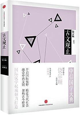中信国学大典-古文观止.pdf