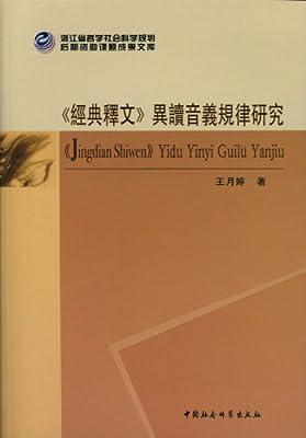 《经典释文》异读音义规律研究.pdf