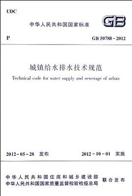 中华人民共和国国家标准:城镇给水排水技术规范.pdf