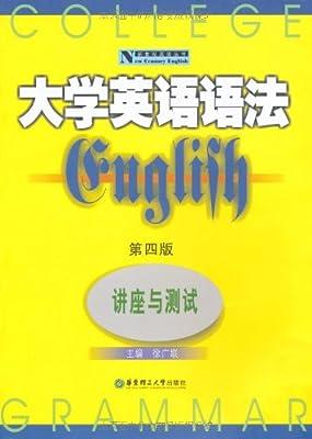 大学英语语法:讲座与测试.pdf