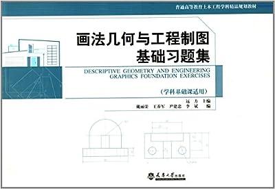 普通高等教育土木工程学科精品规划教材:画法几何与工程制图基础习题集.pdf
