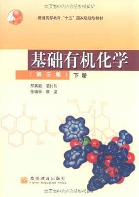 基础有机化学.pdf