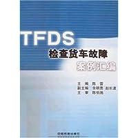 TFDS检查货车故障案例汇编