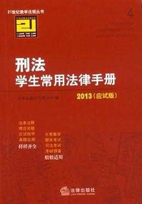 21世纪教学法规丛书:刑法学生常用法律手册.pdf