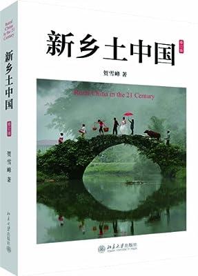 新乡土中国.pdf