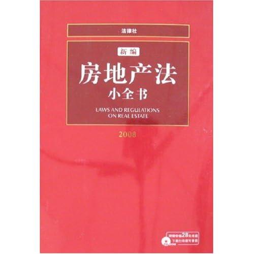 新编房地产法小全书2008
