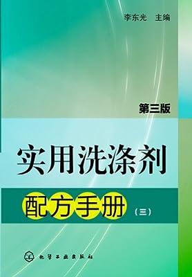 实用洗涤剂配方手册.pdf