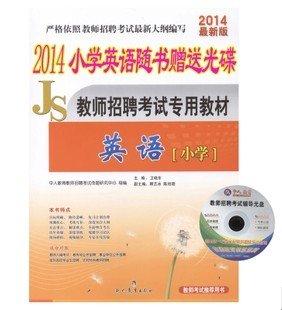 正版中人教育 2014最新版 教师招聘考试专用教材 小学英语 赠光盘.pdf