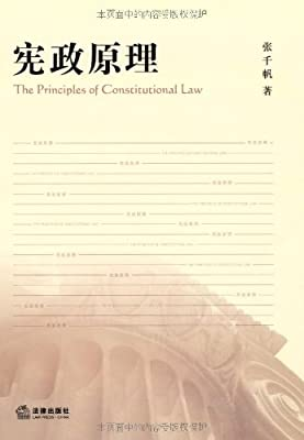 宪政原理.pdf