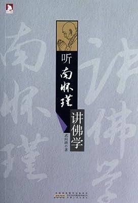 听南怀瑾讲佛学.pdf