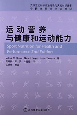 中国教练员培训教材:运动营养与健康和运动能力.pdf