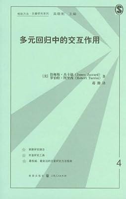 多元回归中的交互作用/格致方法定量研究系列.pdf