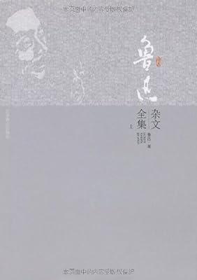 鲁迅杂文全集.pdf
