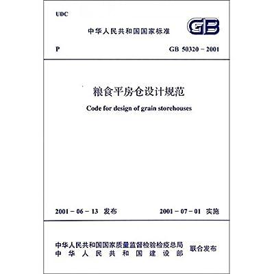 粮食平房仓设计规范(gb50320-2001)/中华人民共和国